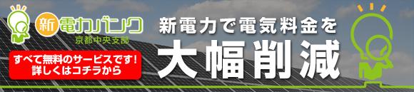 新電力で電気料金を大幅削減 すべて無料のサービスです!詳しくはコチラから