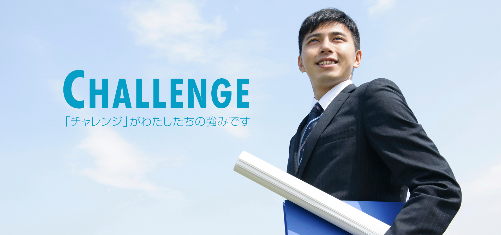 CHALLENGE 「チャレンジ」がわたしたちの強みです