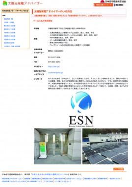 太陽光発電アドバイザーのいるお店 - 日本住宅性能検査協会