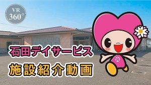 石田デイサービスセンター