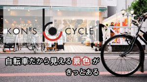 KONS'CYCLE(コンズサイクル)