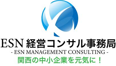 ESN経営コンサル事務局ロゴ