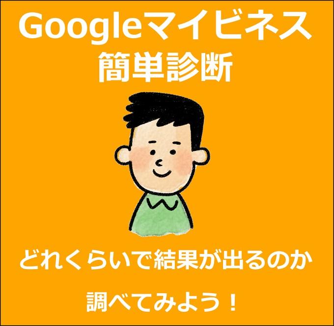 Googleマイビネス簡単診断