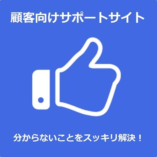 サポートサイトロゴ